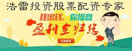东三省线上股票配资就找浩雷投资