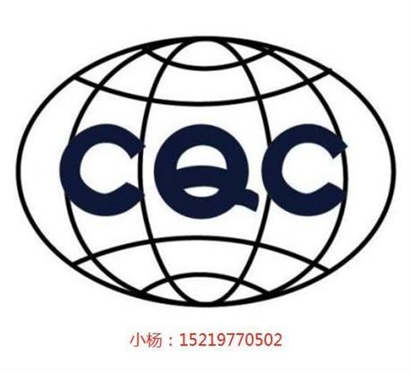 CQC认证价格是多少 流程是什么