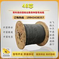 武汉光纤光缆回收24芯GYTS光缆厂家武汉回收光缆二手库存光缆回收