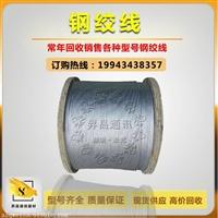 二手钢绞线  钢绞线回收 高价回收钢绞线