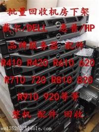 湖南回收服务器、长沙回收戴尔R730服务器价格