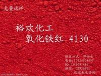 拜耳乐氧化铁红4180紫色相铁红免费试样