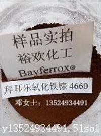 拜耳乐4660氧化铁棕无机合成颜料4660免费试样