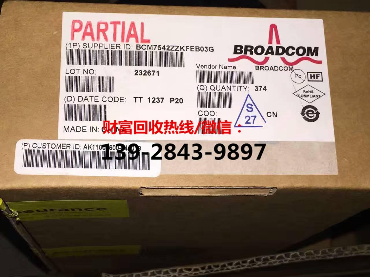 安徽回收仪表芯片回收昆腾微芯片