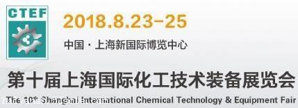 2018年上海化工设备博览会