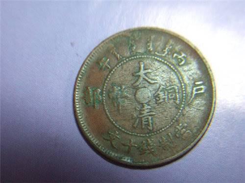 户部大清铜币现金收购哪里可靠
