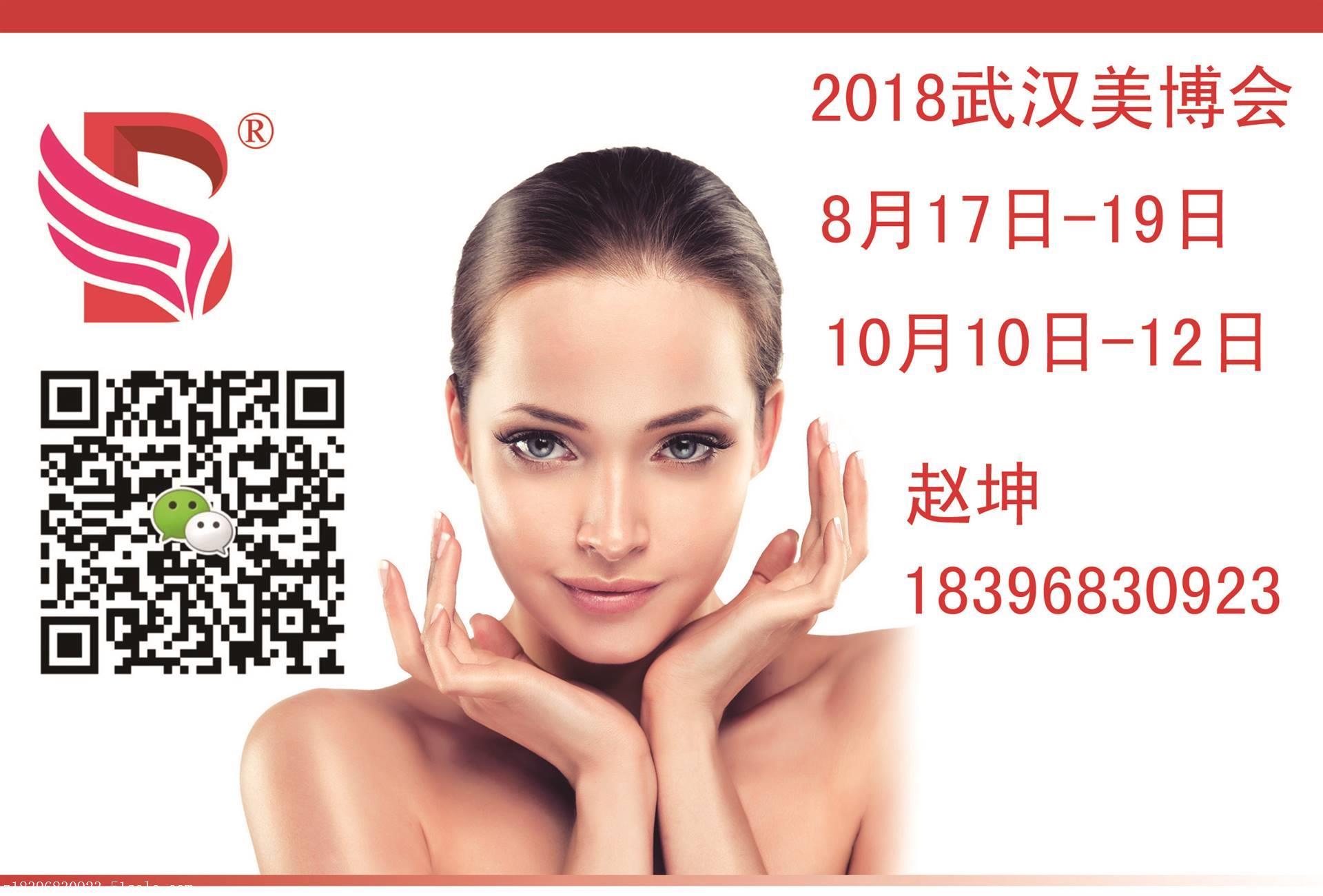 2018年武汉美博会日程安排