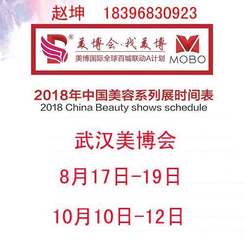 2018年武汉美博会,10月10日重磅出击