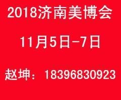 2018年济南秋季美博会日程安排