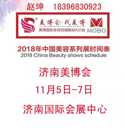 济南美博会,2018年济南美容化妆品展会,具体时间地点,详情咨询