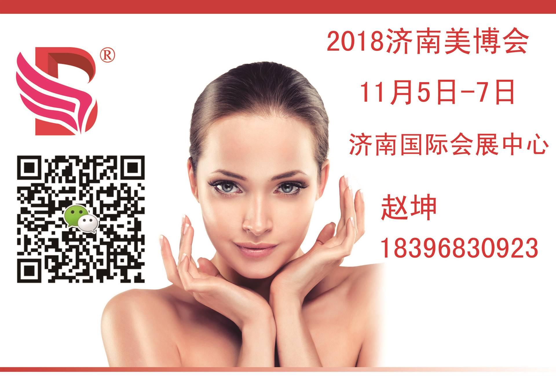 2018年济南美博会 2018年北京美博会-大型美容展览会
