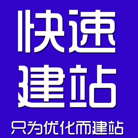 深圳全行业免费网站模板