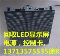 LED二手显示屏回收LED电源控制卡回收