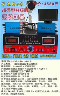 超声波捕野猪机器价格