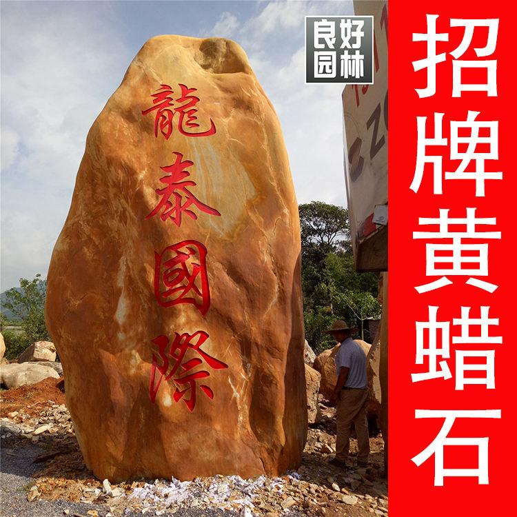 大型黄蜡石,景观石,广东景观石,批发景观