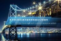 保税区旧设备香港报关解除监管