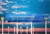 宁波保税区旧设备解除海关监管