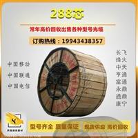 河南回收光缆库存通讯光缆回收销售郑州南阳光缆回收价格