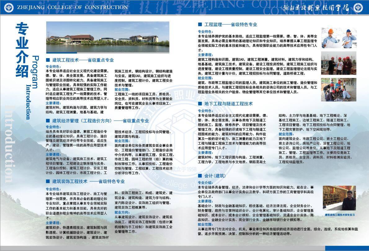 杭州市政工程技术全日制教育大专班招生