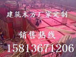 佛山建筑木方批发厂家 进口方木