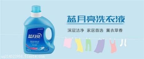 蓝月亮薰衣草洗衣液3kg价格表 蓝月亮洗衣液代理条件