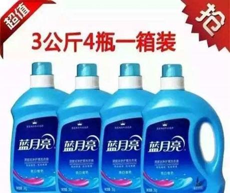 蓝月亮洗衣液新代理价格表 厂家新产品代理价格