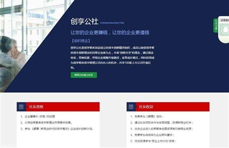 北京创享智库商业运营模式分析