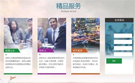 北京创享智库战略规划部
