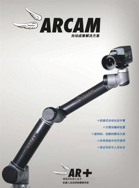 ARCAM摇臂机器人