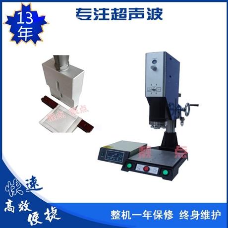 产品详细说明:塑料焊接机,超声波焊接机-详细说明: 文具,电子