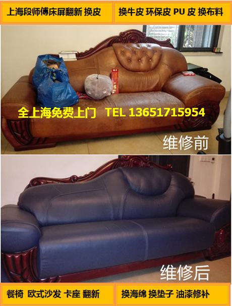上海徐汇家用欧式牛皮沙发翻新