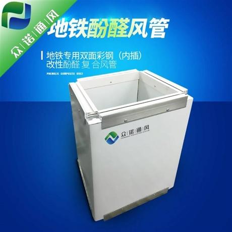 山东众诺  双面彩钢型酚醛复合风管 生产厂家 酚醛风管