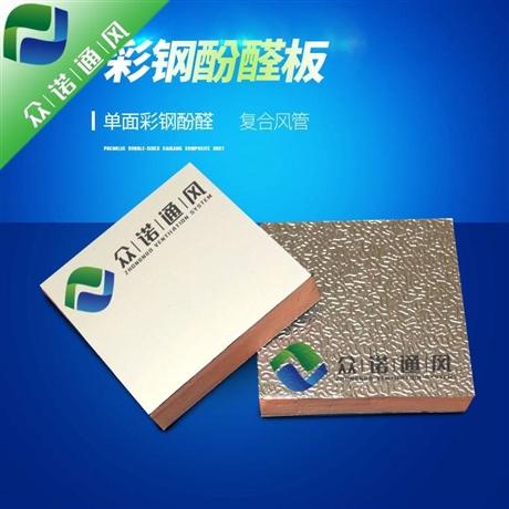 山东众诺 单面彩钢酚醛复合风管 单彩酚醛 生产厂家