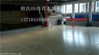 张家界体育木地板-运动木地板厂家