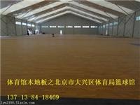 临沧运动地板-欧式木业