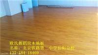 玉溪体育木地板-运动木地板厂家