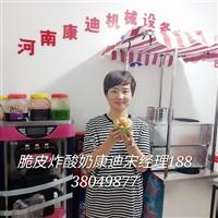 郑州市脆皮鲜奶技术加盟哪里有报价多少钱