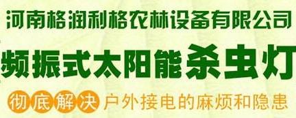 河南格润利格农林设备有限公司