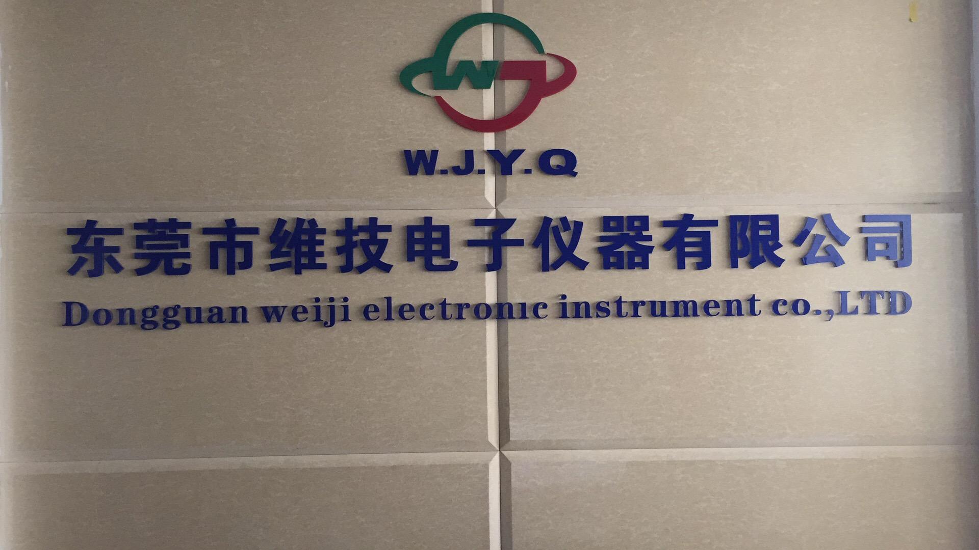 东莞市维技电子有限公司