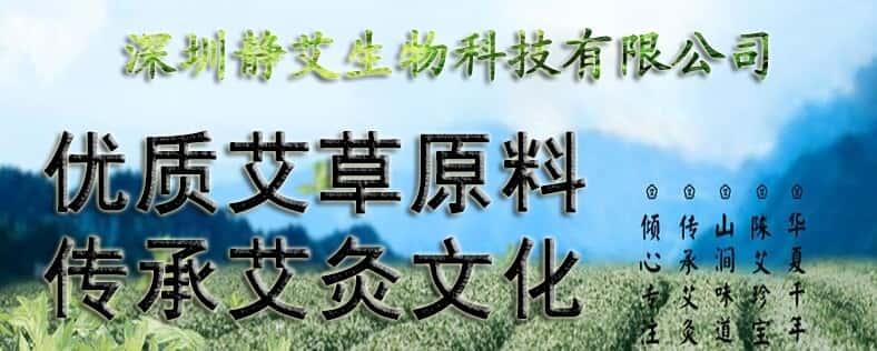 深圳静艾生物科技有限公司