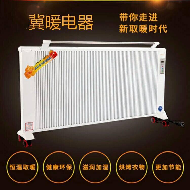 河北冀暖电子科技有限公司