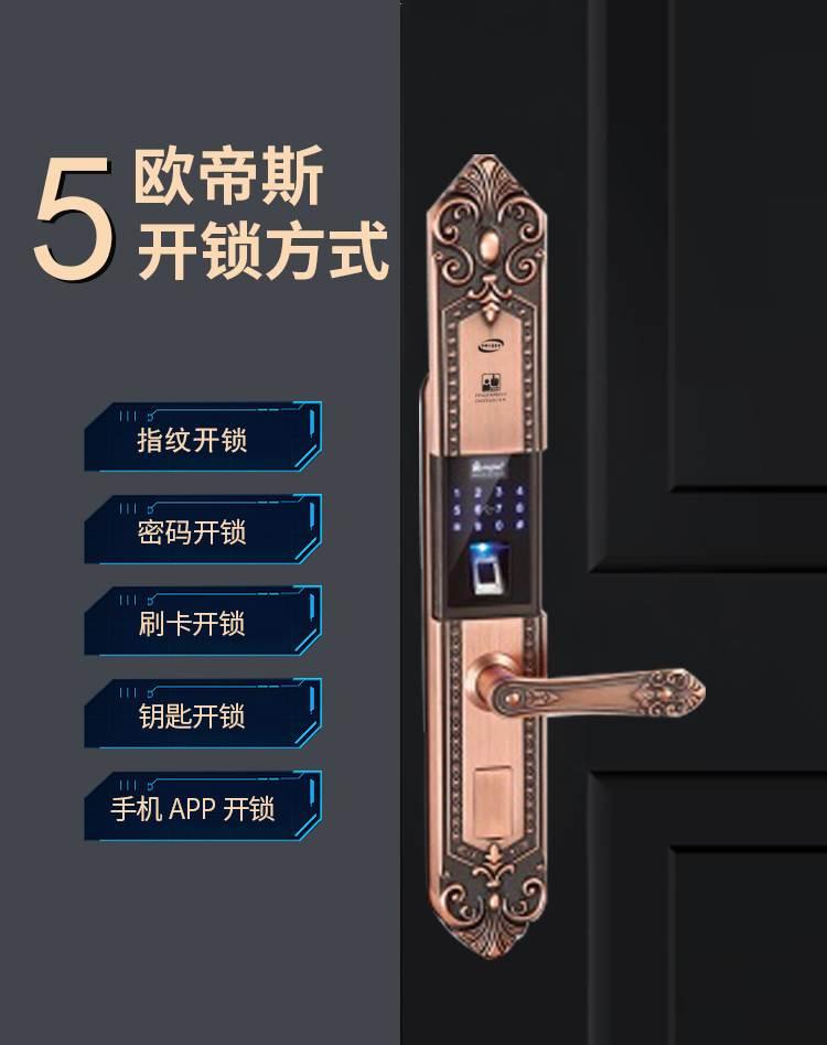 深圳怎么找指纹密码锁安装师傅.