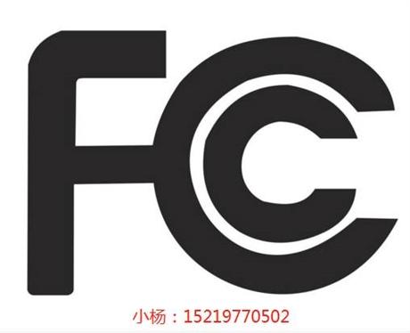 中山灯具做FCC找谁