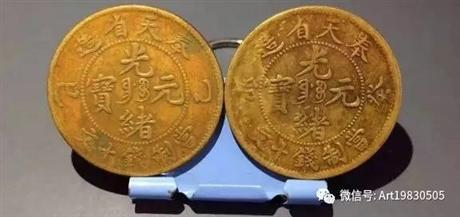 重庆市光绪元宝的市场价值