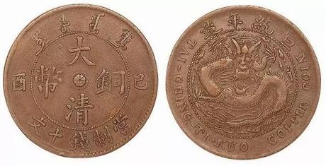 重庆市南岸区大清铜币免费鉴定出手