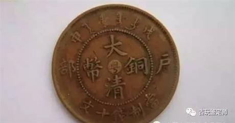 重庆市九龙坡区大清铜币免费鉴定出手
