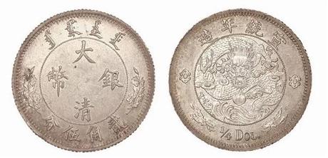 重庆市渝中区大清银币免费鉴定出手