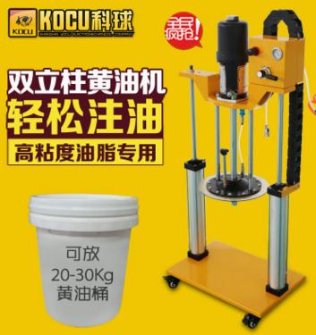 科球双立柱气动黄油机