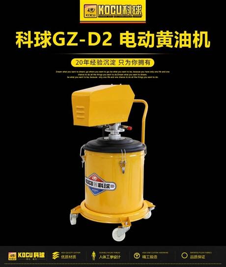 科球GZ-D2电动黄油机