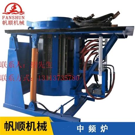 帆顺厂家供应 高品质中频炉 中频熔炉 黄铜 紫铜熔炼